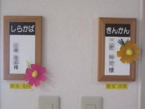 表札にも小花が