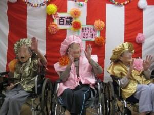 お元気100歳トリオ