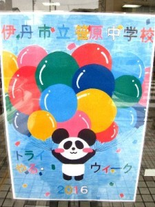 笹中のかわいいポスター