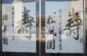今年は書道クラブの宮武先生に書いていただきました