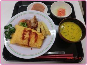 昼ご飯1225