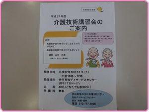 介護技術講習会2