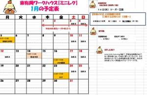東有岡ワークハウス1月の予定表