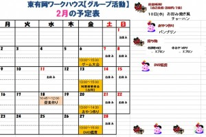 東有岡ワークハウス2月の予定表