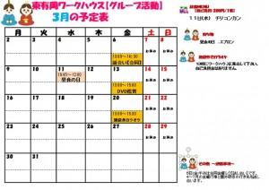東有岡ワークハウス3月の予定表