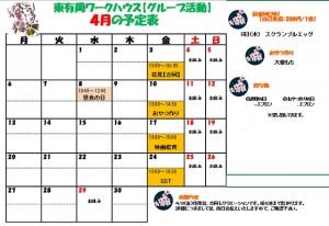 東有岡ワークハウス4月の予定表