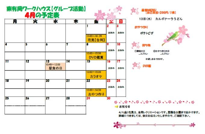 4月の予定表