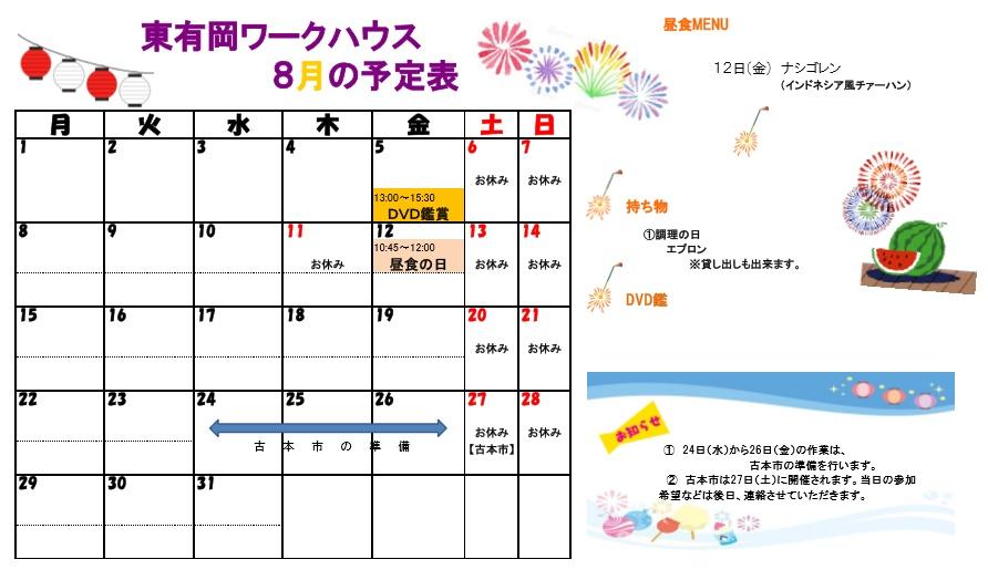 平成28年8月の予定表
