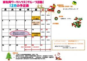 平成28年12月の予定表