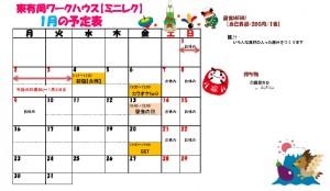 平成29年1月の予定表