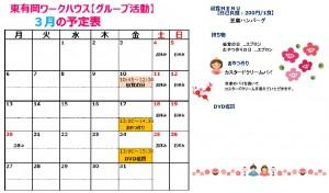 平成29年3月の東有岡ワークハウスんp予定表