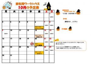平成29年10月の予定表