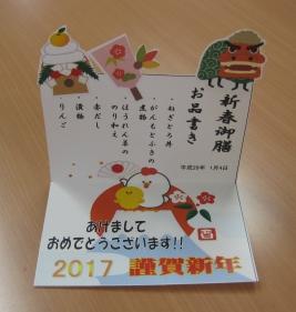 酉年行事カード