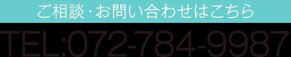 TEL:072-784-9987