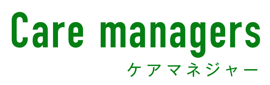 Facility care managers/施設ケアマネジャー