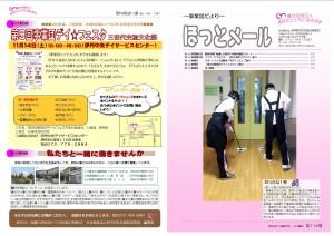 伊丹市社会福祉事業団広報紙「ほっとメール」表紙