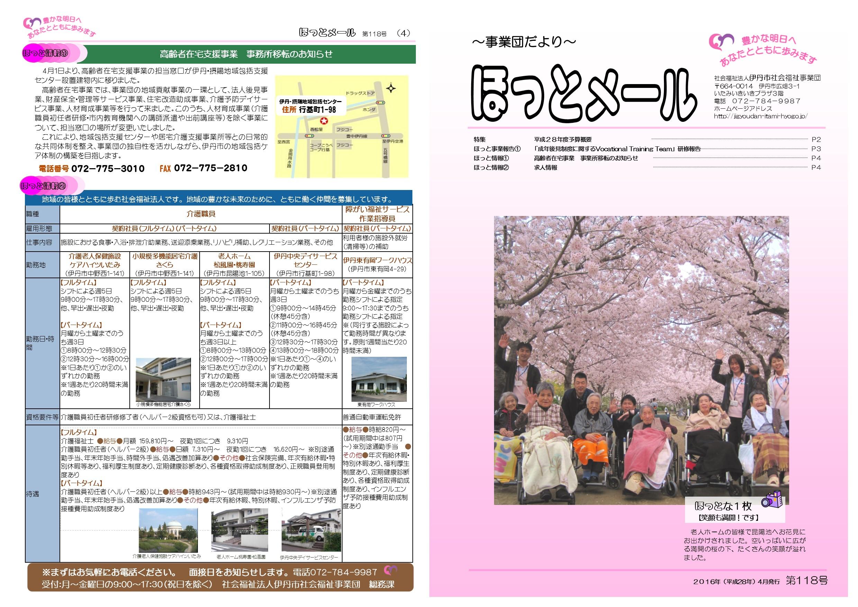 事業団広報紙「ほっとメール116号」表紙